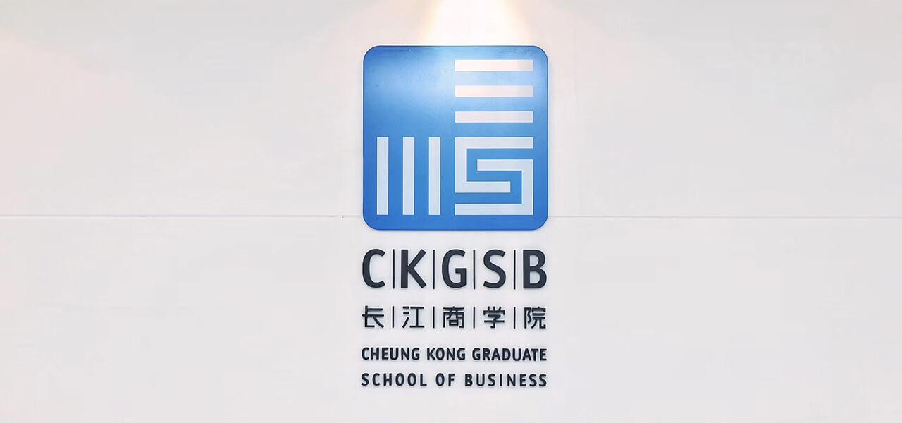 長江商學院