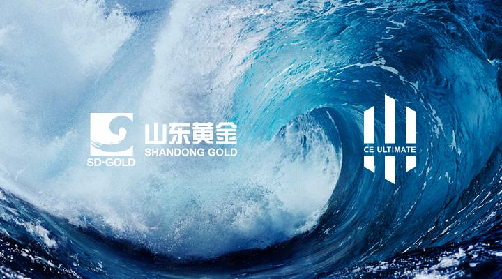 中企高呈新簽山東黃金集團,打造全球礦業數字化轉型先鋒