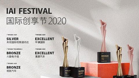 第20屆 IAI國際廣告獎 5項大獎