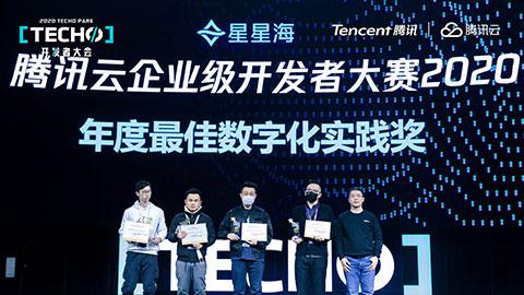 騰訊云企業級開發者大賽 3項大獎