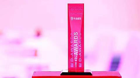 年度數字企業卓越服務商獎