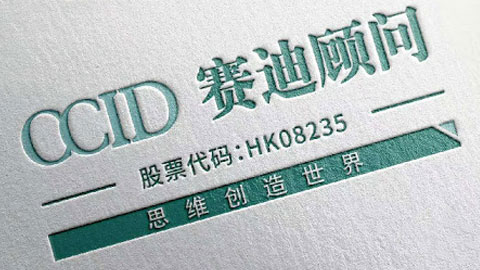 CCID 最佳電子商務網站獎